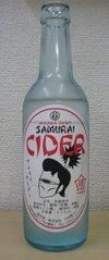 Samuraicider